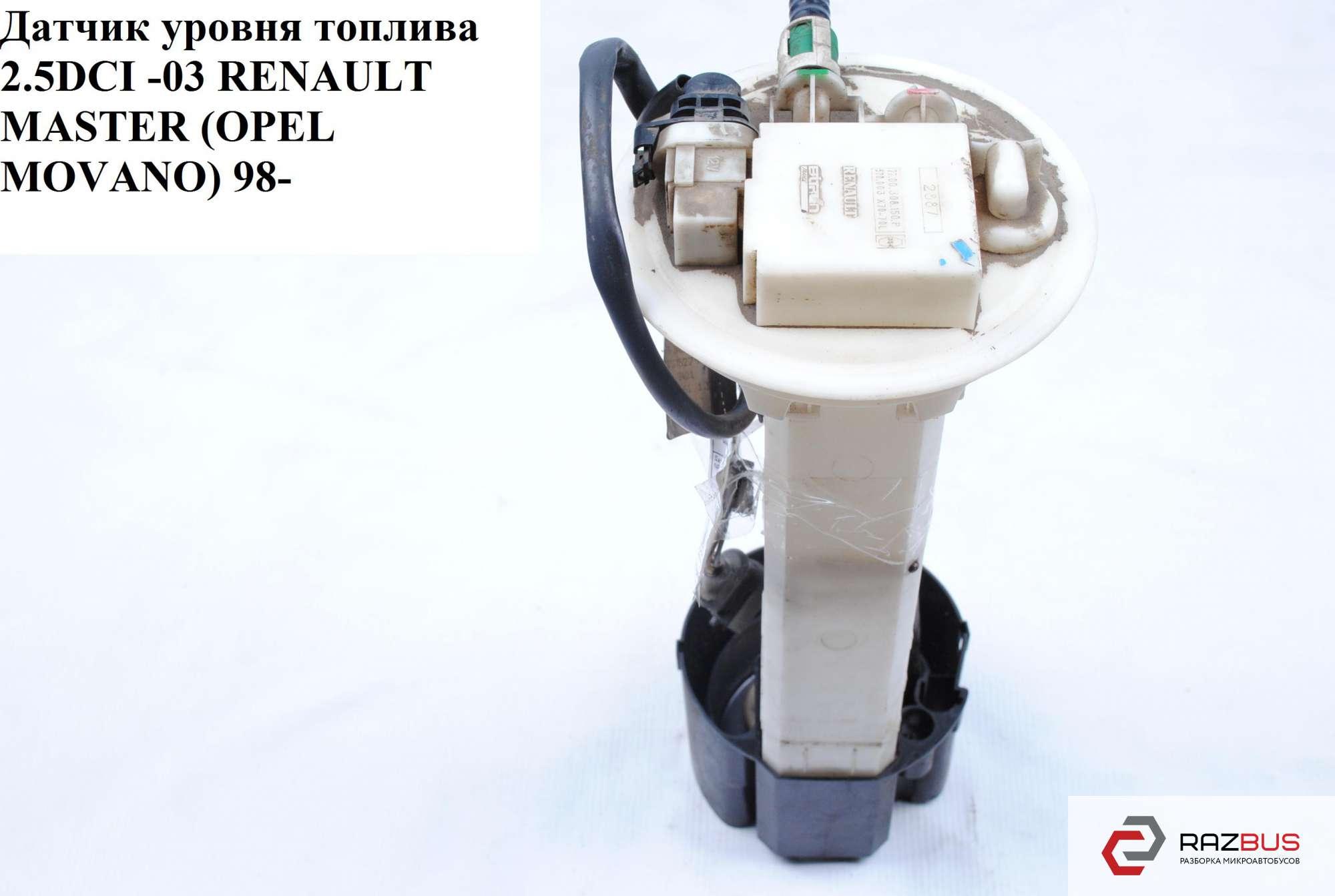 7700308150 Датчик уровня топлива -03 70 литров OPEL MOVANO 1998-2003г