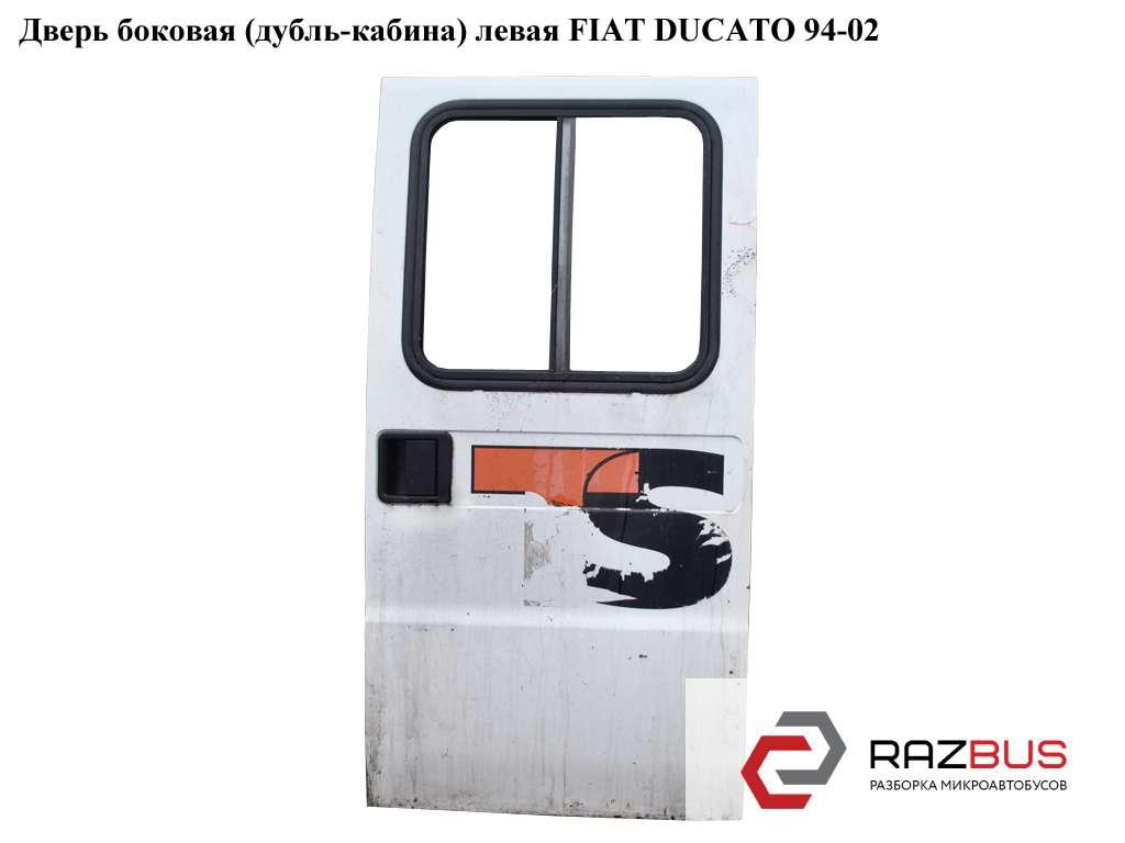 900683 Дверь боковая (дубль-кабина) левая FIAT DUCATO 230 Кузов 1994-2002г