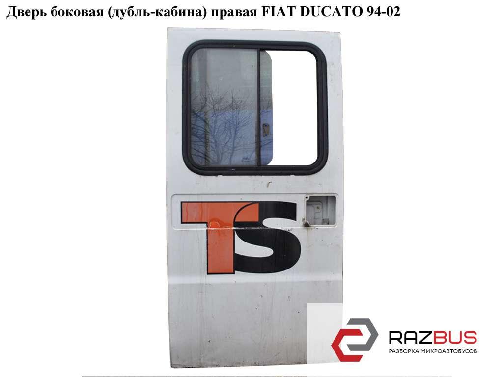 9008A2 Дверь боковая (дубль-кабина) правая PEUGEOT BOXER 1994-2002г