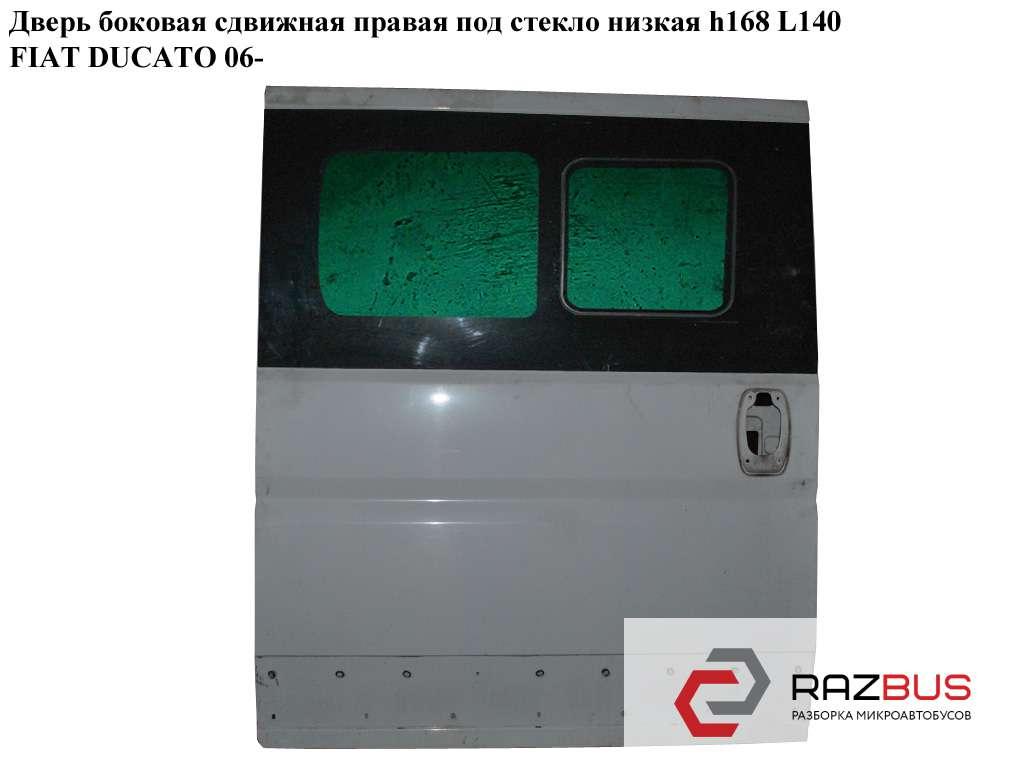 Дверь боковая сдвижная прав. под стекло h=168 L=140 PEUGEOT BOXER III 2006-2014г