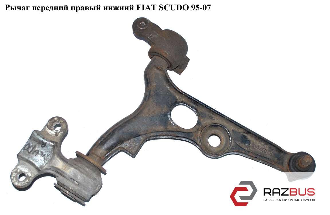 3521C9, 3521L0 Рычаг передний правый нижний FIAT SCUDO 2004-2006г