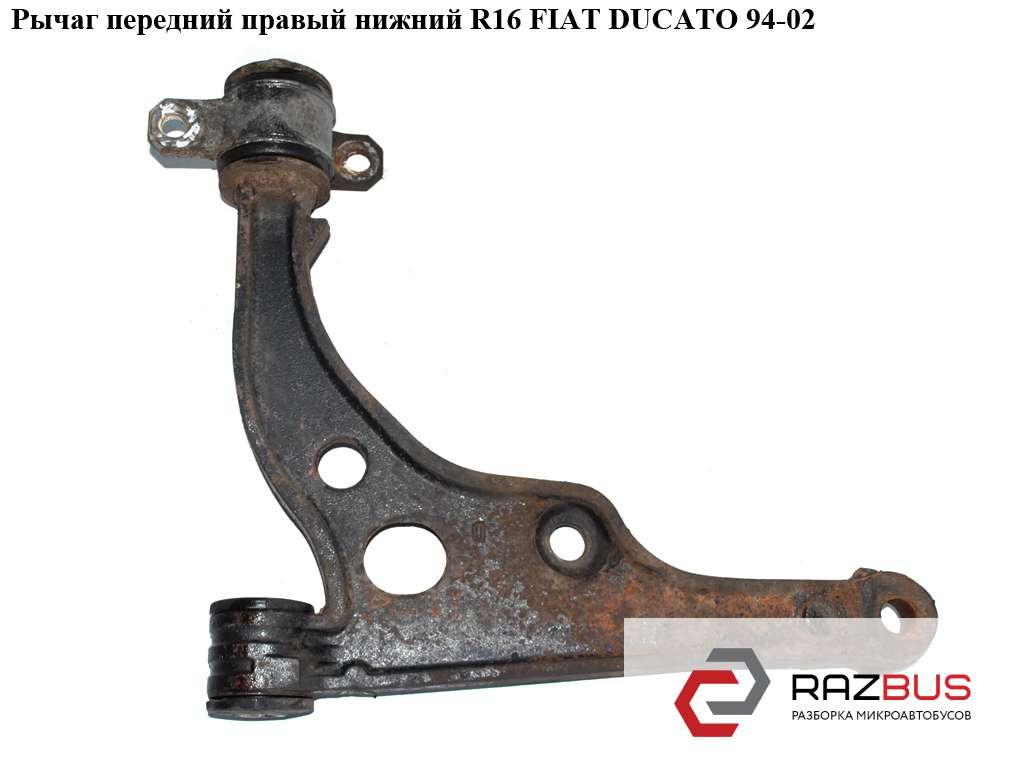 1320756080 Рычаг передний правый нижний R16 FIAT DUCATO 230 Кузов 1994-2002г