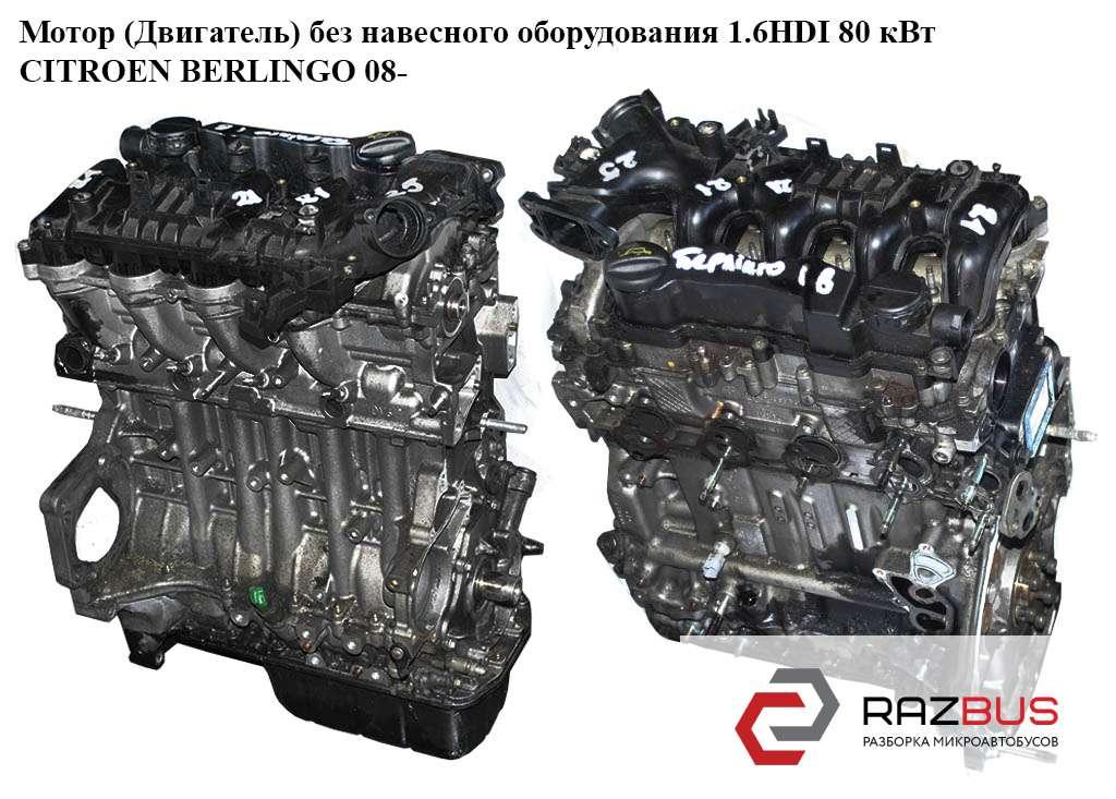0135.QF, 0135QF, 1607548780, 1613561980, 9H01, 9HT, 9HX, 9HY, 9HZ, DV6ATE, DV6ATED4, DV6BUTED4, DV6ETED, DV6TED4 Мотор (Двигатель) без навесного оборудования 1.6HDI 80 кВт CITROEN BERLINGO M49 1996-2003г