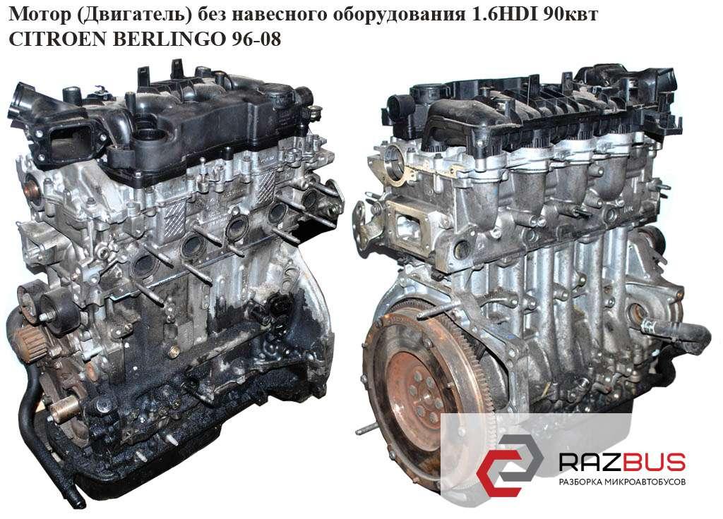 0135LX, 9HX, 9HY, 9HZ, D4164T, DV6ATED4, DV6TED4, G8DA, G8DB, G8DD, G8DE, G8DF, GPDA, HHDA, HHDB, HHJC, HHJD, HHJE, PSA, PSA 9HX 10JB66, W16 D16, Y406, Y601, Y642, Y646 Мотор (Двигатель) без навесного оборудования 1.6HDI 90квт PEUGEOT PARTNER M49 1996-2003г