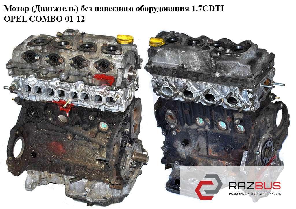 Z 17 DTH, Z17DTH Мотор (Двигатель) без навесного оборудования 1.7CDTI OPEL COMBO 2001-2011г
