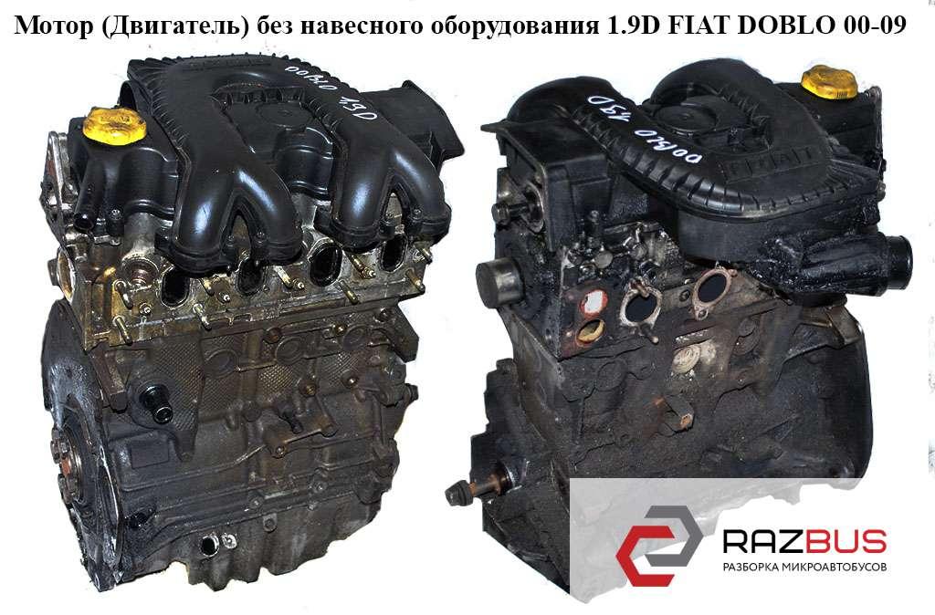 188 А 3000, 188А3000, 223, 223 A6.000, 223А6000, 3000, 46522079, A6.000 Мотор (Двигатель) без навесного оборудования 1.9D FIAT DOBLO 2000-2005г