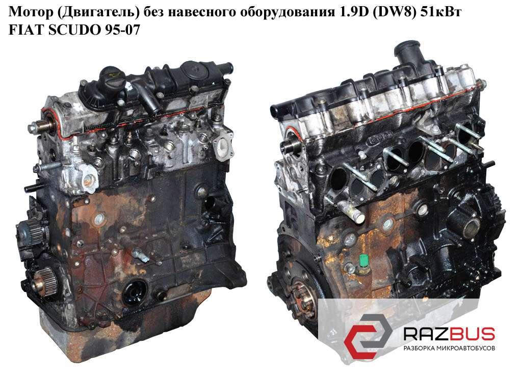 WJY Мотор (Двигатель) без навесного оборудования 1.9D DW8 51кВт PEUGEOT EXPERT II 2004-2006г