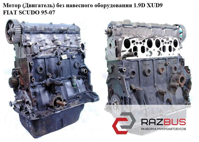 D9B Мотор (Двигатель) без навесного оборудования 1.9D (XUD9) FIAT SCUDO 1995-2004г