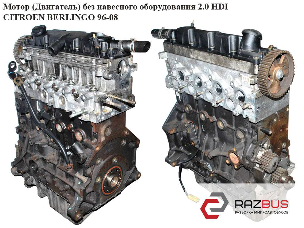 DW10TD, RHZ Мотор (Двигатель) без навесного оборудования 2.0 HDI PEUGEOT PARTNER M59 2003-2008г