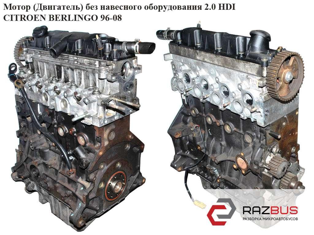 DW10TD, RHY Мотор (Двигатель) без навесного оборудования 2.0 HDI CITROEN BERLINGO M59 2003-2008г