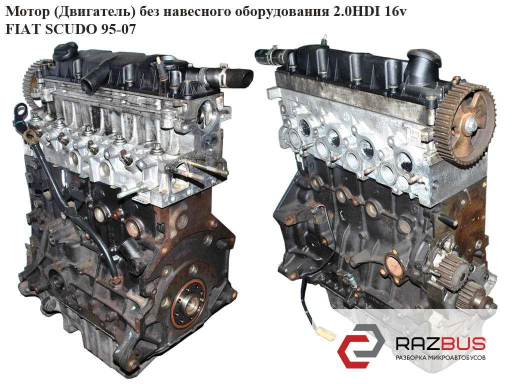 0135AG, RHW Мотор (Двигатель) без навесного оборудования 2.0JTD FIAT SCUDO 1995-2004г