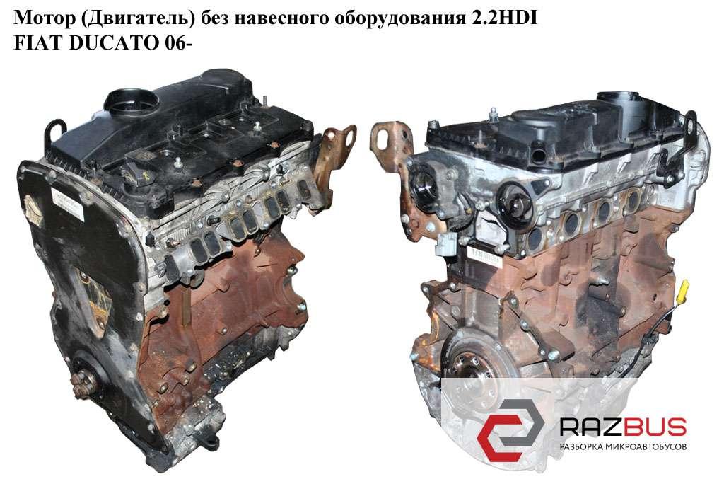 0135.KY, 0135KY, 1607126480, 4HU, 4HU P22DTE Мотор (Двигатель) без навесного оборудования 2.2HDI PEUGEOT BOXER III 2006-2014г