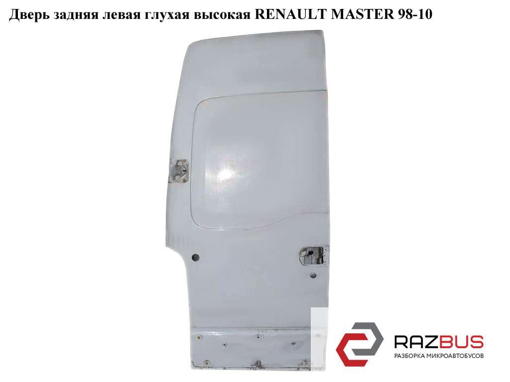 7751477913, 7782653392, 8200116492 Дверь задняя левая глухая высокая RENAULT MASTER II 1998-2003г