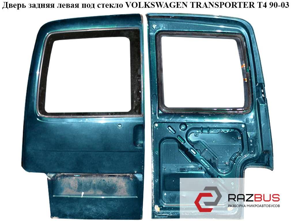 701827103 Дверь задняя левая под стекло VOLKSWAGEN TRANSPORTER T4 1990-2003г