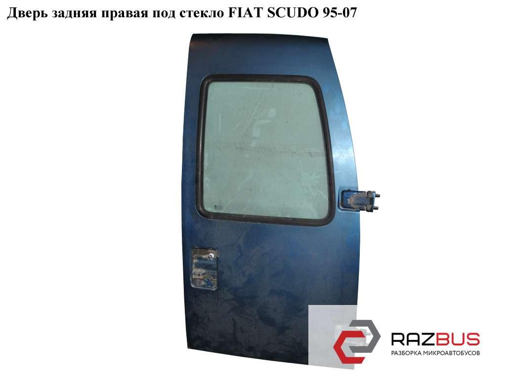 870337, 870338 Дверь задняя правая под стекло PEUGEOT EXPERT 1995-2004г