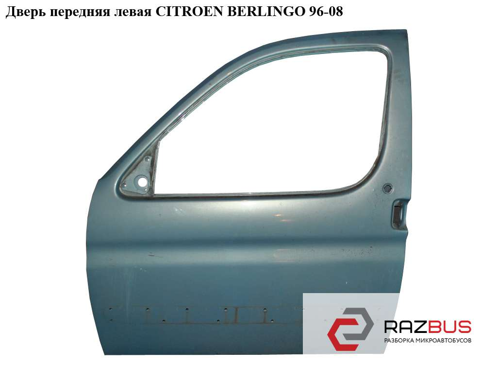 9002T8, 9002T9 Дверь передняя левая CITROEN BERLINGO M59 2003-2008г