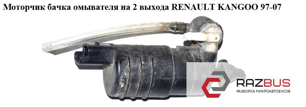 7700430702 Моторчик бачка омывателя 2 выхода 03- NISSAN KUBISTAR 2003-2008г