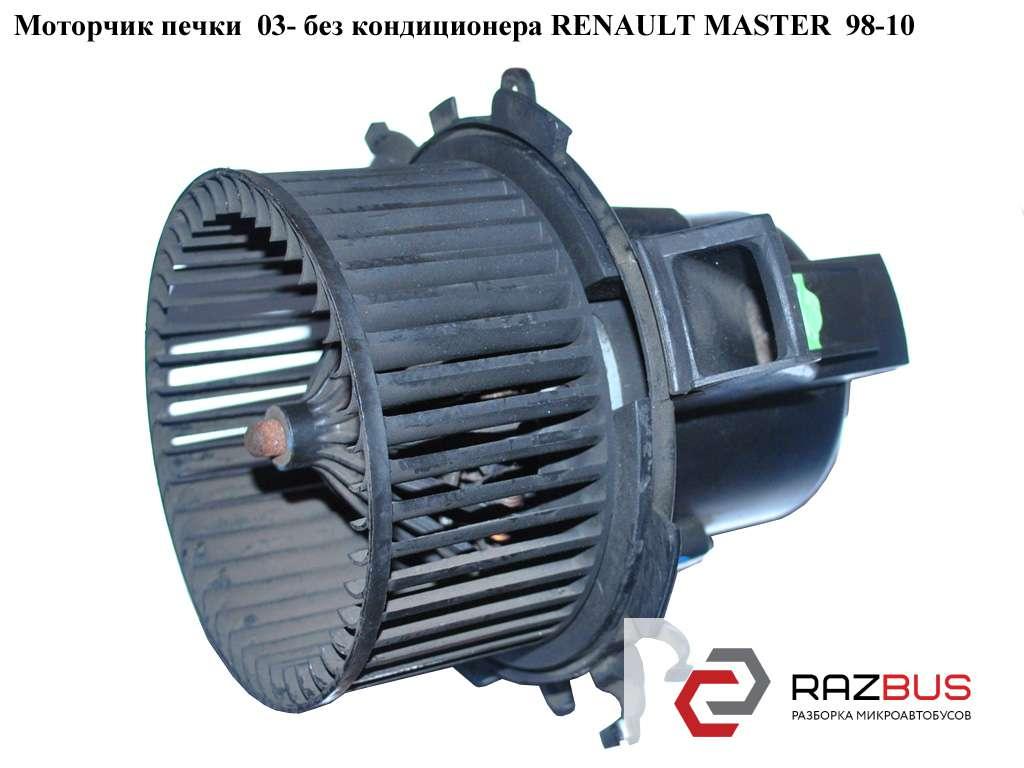 7701057555, 7701057556 Моторчик печки 03- NISSAN INTERSTAR 2003-2010г