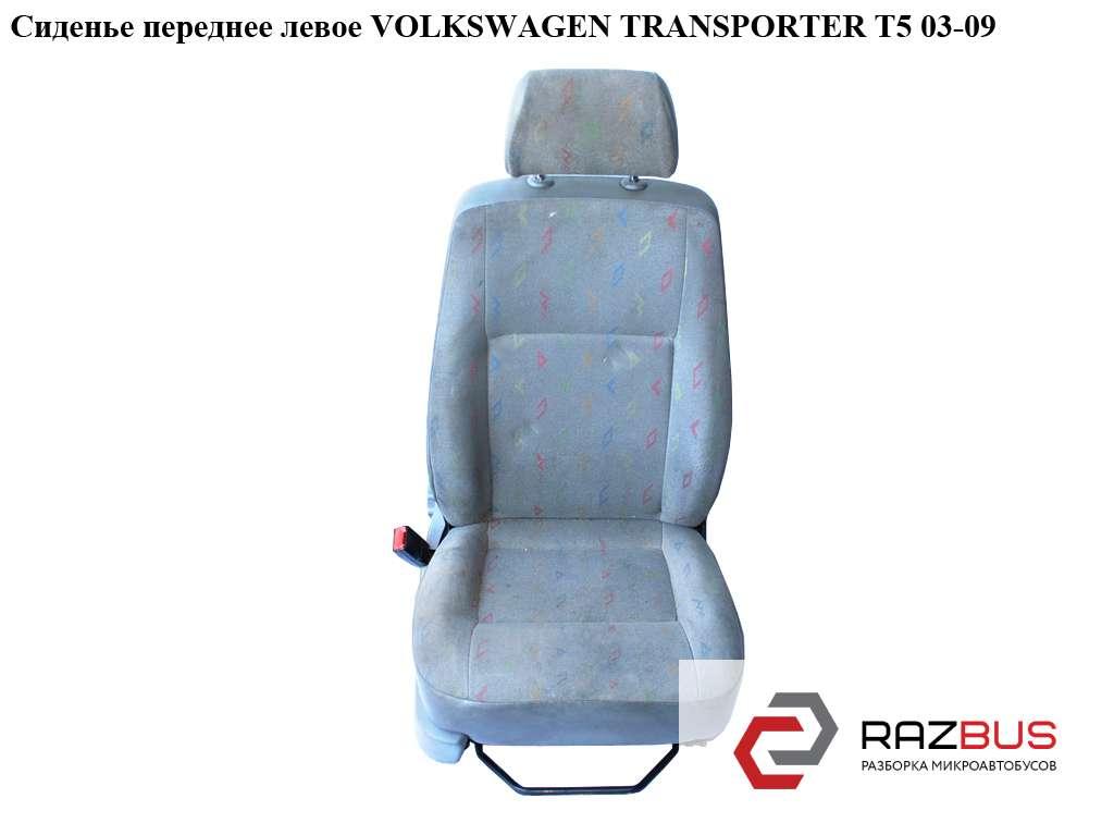 7H5963555K, 7H5963557F Сиденье переднее левое VOLKSWAGEN TRANSPORTER T5 2003-2015г
