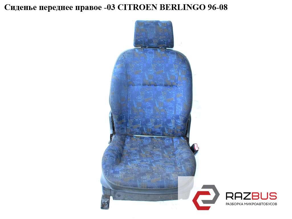 Сиденье переднее правое -03 CITROEN BERLINGO M59 2003-2008г
