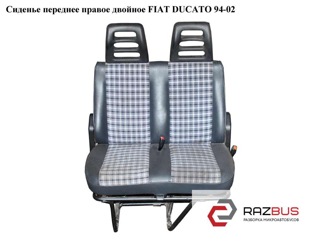 1303488070 Сиденье переднее правое двойное CITROEN JUMPER 1994-2002г