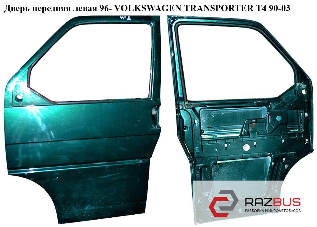 7D0831055C Дверь передняя левая 96- VOLKSWAGEN TRANSPORTER T4 1990-2003г