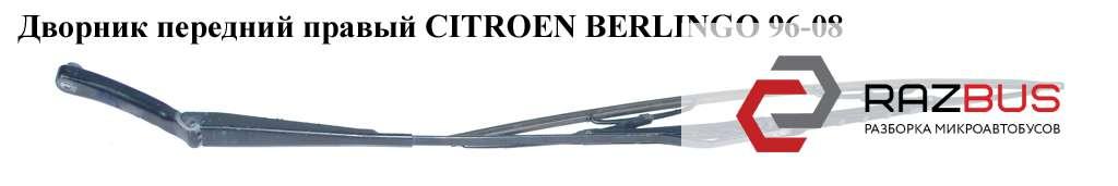 9621014780 Дворник передний правый CITROEN BERLINGO M59 2003-2008г