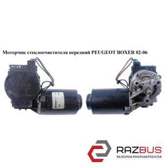 Моторчик стеклоочистителя передний PEUGEOT BOXER II 2002-2006г
