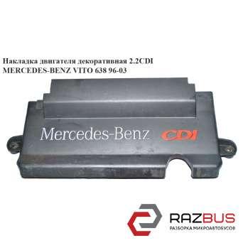 Накладка двигателя декоративная 2.2CDI MERCEDES VITO 638 1996-2003г MERCEDES VITO 638 1996-2003г