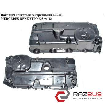 Накладка двигателя декоративная 2.2CDI MERCEDES VITO 638 1996-2003г