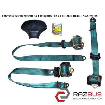 Система безопасности на 1 подушку -03 PEUGEOT PARTNER M59 2003-2008г