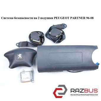 Система безопасности на 2 подушки 03- PEUGEOT PARTNER M59 2003-2008г