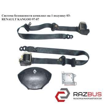 Система безопасности на 1 подушку 03- RENAULT KANGOO 1997-2007г