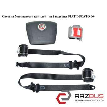 Система безопасности на 1 подушку FIAT DUCATO 250 Кузов 2006-2014г