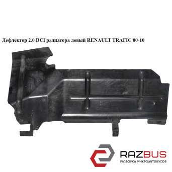 Дефлектор радиатора левый RENAULT TRAFIC 2000-2014г RENAULT TRAFIC 2000-2014г
