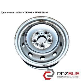 Диск колесный R15 CITROEN JUMPER III 2006-2014г