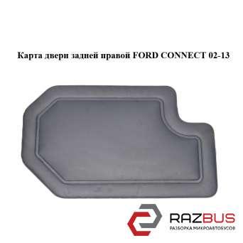 Карта двери задней правой FORD CONNECT 2002-2013г FORD CONNECT 2002-2013г