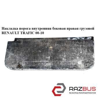 Накладка порога внутренняя боковая правая груз. RENAULT TRAFIC 2000-2014г RENAULT TRAFIC 2000-2014г
