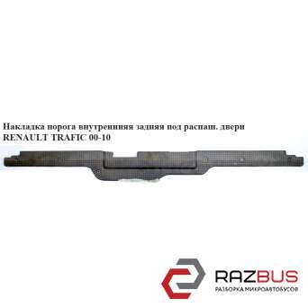 Накладка порога внутренняя задняя под роспаш двери RENAULT TRAFIC 2000-2014г RENAULT TRAFIC 2000-2014г