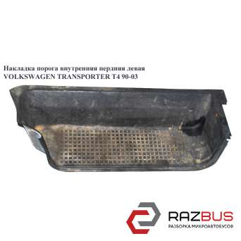 Накладка порога внутренняя пердняя левая VOLKSWAGEN TRANSPORTER T4 1990-2003г