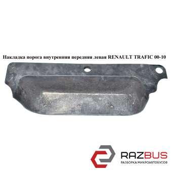 Накладка порога внутренняя передняя левая RENAULT TRAFIC 2000-2014г
