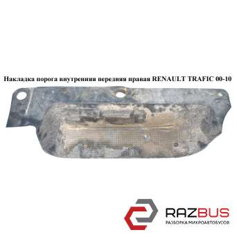 Накладка порога внутренняя передняя правая RENAULT TRAFIC 2000-2014г