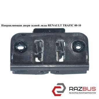 Направляющая двери задней ляды RENAULT TRAFIC 2000-2014г