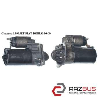 Стартер 1.9MJET FIAT DOBLO 2000-2005г FIAT DOBLO 2000-2005г