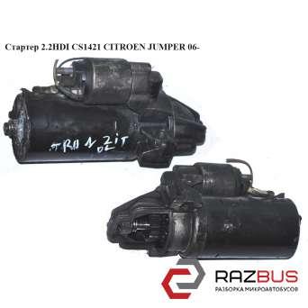 Стартер 2.2HDI CS1421 FIAT DUCATO 250 Кузов 2006-2014г