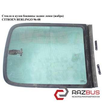 Стекло в кузов боковое зад. левое (жабра) PEUGEOT PARTNER M59 2003-2008г