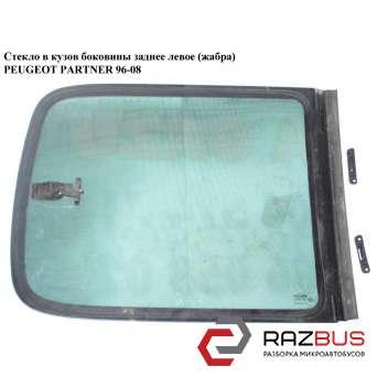 Стекло в кузов боковое зад.левое(жабра) PEUGEOT PARTNER M59 2003-2008г