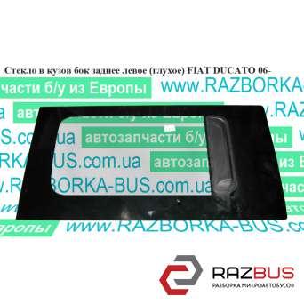 Стекло в кузов бок. заднее левое (глухое) CITROEN JUMPER III 2006-2014г