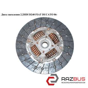 Диск сцепления 2.2HDI D240 FIAT DUCATO 250 Кузов 2006-2014г