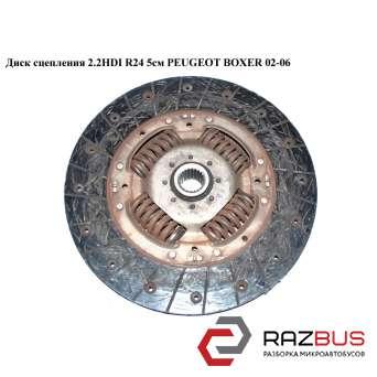 Диск сцепления 2.2HDI R24 5см PEUGEOT BOXER II 2002-2006г PEUGEOT BOXER II 2002-2006г